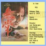 leeseonggoo1978 in vain