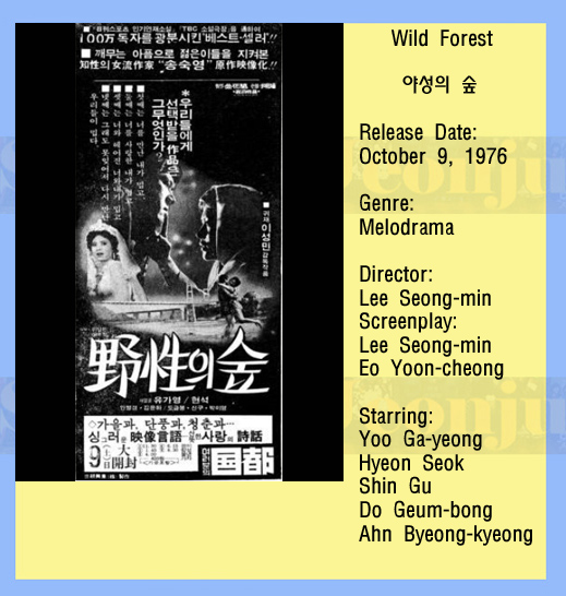 leeseongmin1976 wild forest