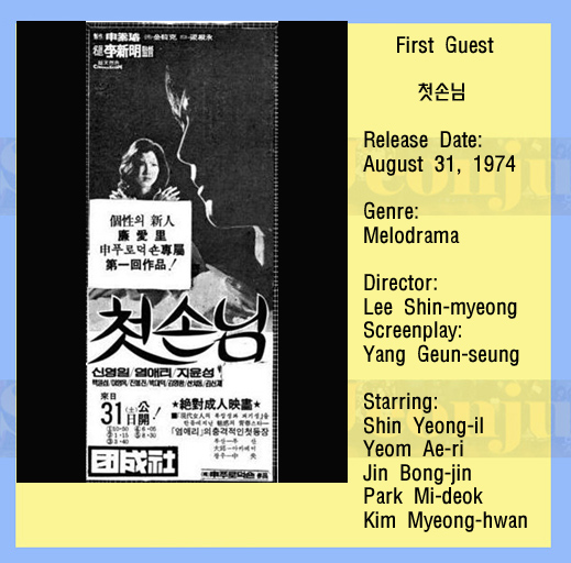 leeshinmyeong1974 first guest