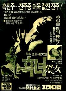 black woman poster