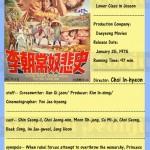 choiinhyeon 1974 secrethistoryofthelowerclass