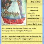 choiinhyeon 1976 honggildong