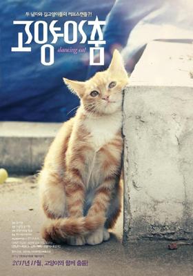 dancing cat2