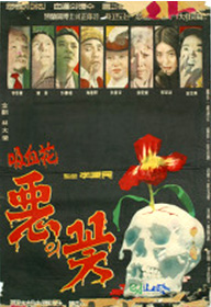 flower of evil poster