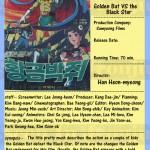 hanheonmyeong 1979 goldenbat