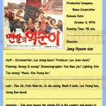 janghyeonsoo barefooteoksoon1976