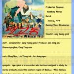 jangyeonggook1974 boatwhistle