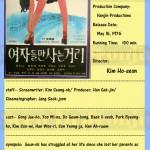 kimhoseon 1976 cuckoosdolls
