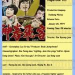 kimhyeongjoon--1978magnificentfist