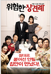 meetinlaws dvd