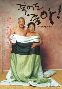 Censorship in korean cinema 1995 2002 too young to die mightylinksfo